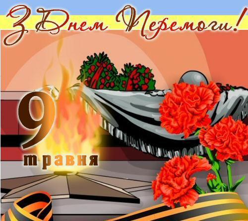 http://spasskaya.ucoz.ua/1304838608_9_travnya_2009.jpeg